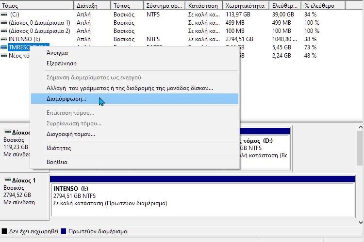 αναγνωριση σκληρου δισκου windows 10