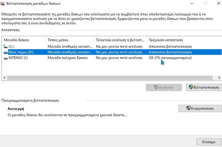 ανασυγκροτηση δισκου windows 10μμ