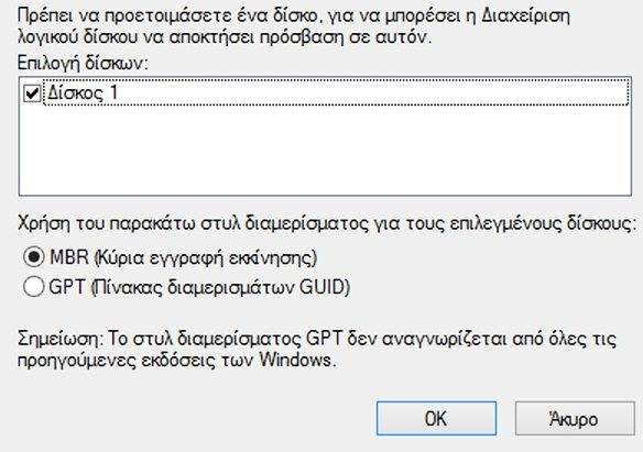 διαχείριση-δίσκων-στα-windows-09.png-1αμμν