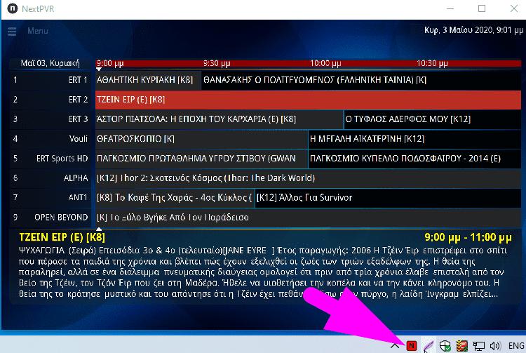 Τηλεόραση-στον-Υπολογιστή-46ααα