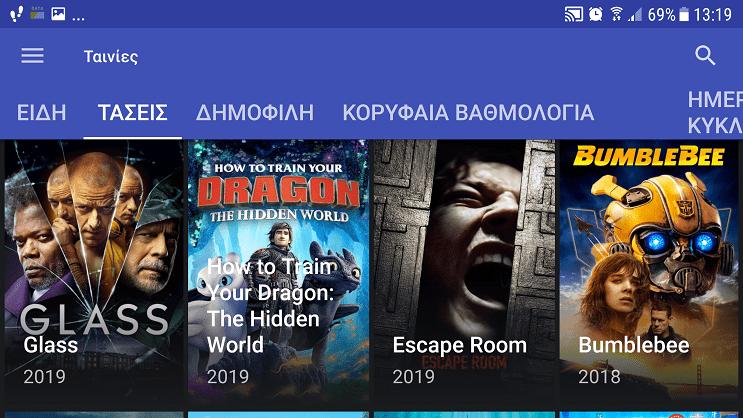 απαγορευμένες Android εφαρμογές 60