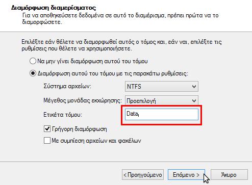 εγκατάσταση-σκληρού-δίσκου-ssd-ide-windows-17