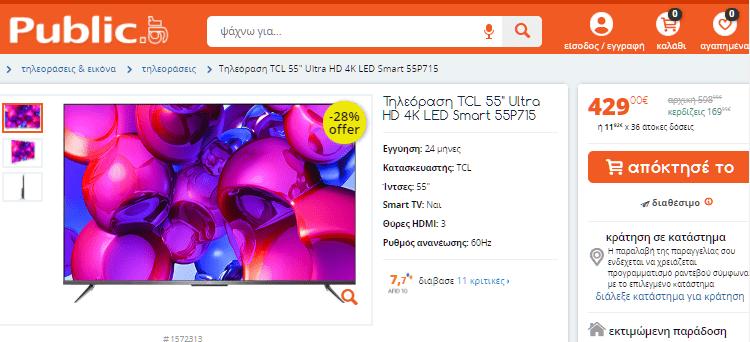 Αγορά τηλεόρασης 50Λμμμμμμμμμmbb