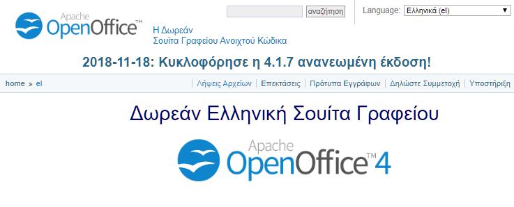Δωρεάν-Office-15ββ