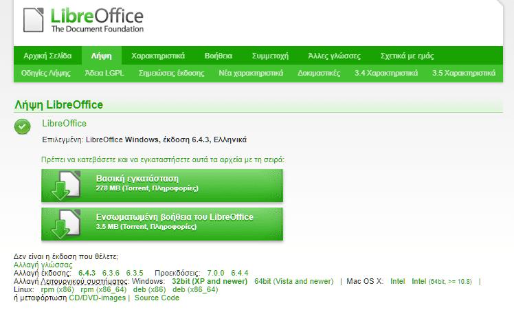 Δωρεάν-Office-5αββ