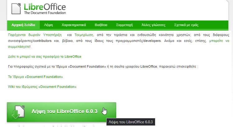 Δωρεάν-Office-5αβ