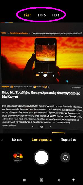 Επαγγελματικές Φωτογραφίες Με Κινητό & φωτογραφίες στο κινητό ααβββαρλααα
