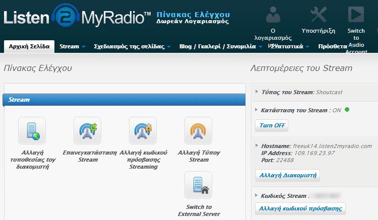 Ιντερνετικό-Ραδιόφωνο-Δημιουργία-Web-Radio-Δωρεάν-15mm