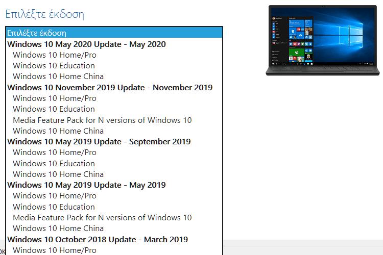 Κατέβασμα Windows & Κατέβασμα Office 3αα