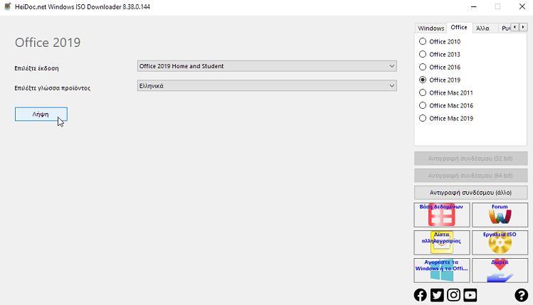 Κατέβασμα Windows & Κατέβασμα Office 4αα
