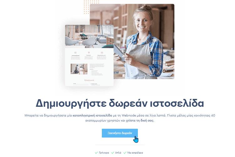 Κατασκευή E-Shop Δωρεάν 1m
