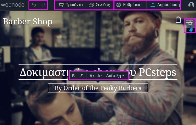 Κατασκευή-E-Shop-Δωρεάν-6αααα