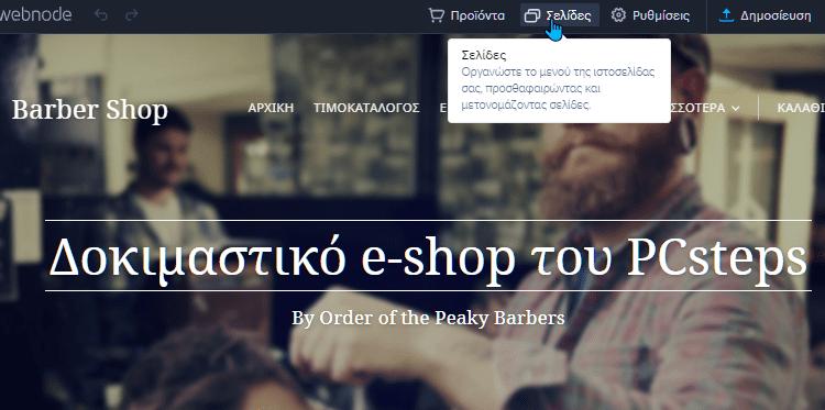 Κατασκευή E-Shop Δωρεάν 7αα