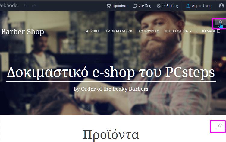 Κατασκευή E-Shop Δωρεάν 8ααα