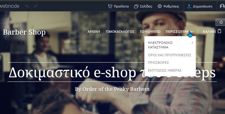 Κατασκευή E-Shop Δωρεάν 8αα