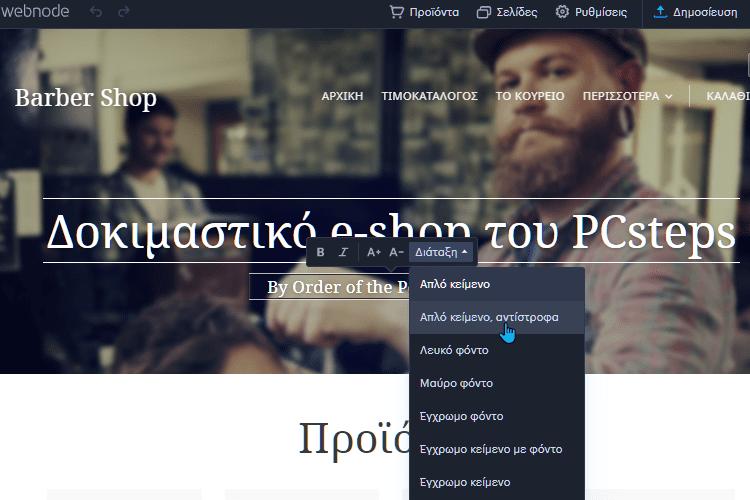 Κατασκευή E-Shop Δωρεάν 8α