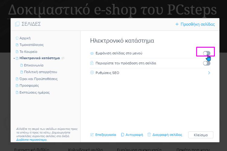 Κατασκευή E-Shop Δωρεάν 9α