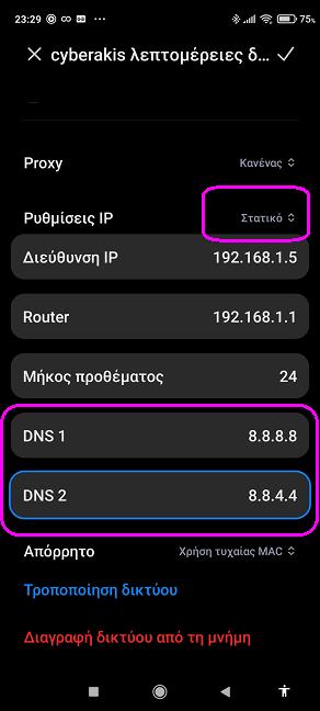 Πιο Γρήγορο Internet Με Αλλαγή DNS Server 10mmμμαwαττττα