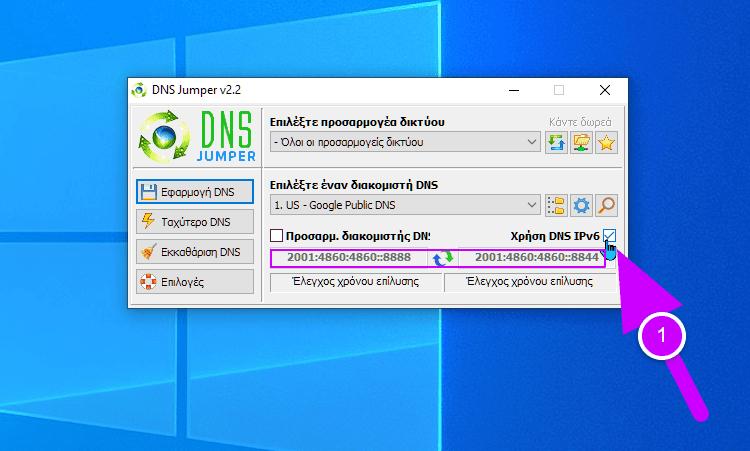 Πιο Γρήγορο Internet Με Αλλαγή DNS Server 10mmμμαwαττ
