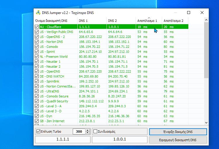 Πιο Γρήγορο Internet Με Αλλαγή DNS Server 10mmμμαwα