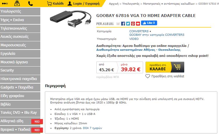 Σύνδεση Laptop με Τηλεόραση 10βββ