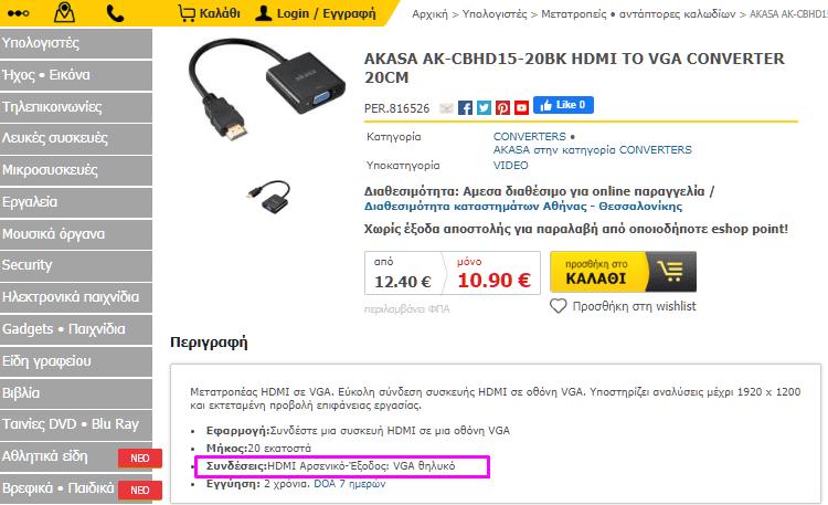Σύνδεση Laptop με Τηλεόραση 10ββ