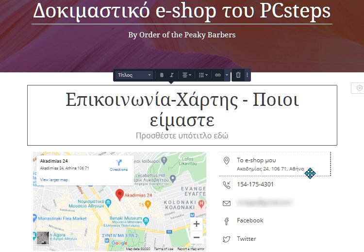 κατασκευή e-shop δωρεάν 10αα
