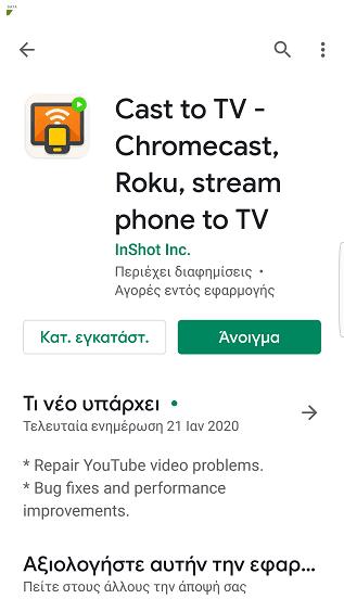 κινητό στην τηλεόραση 10β