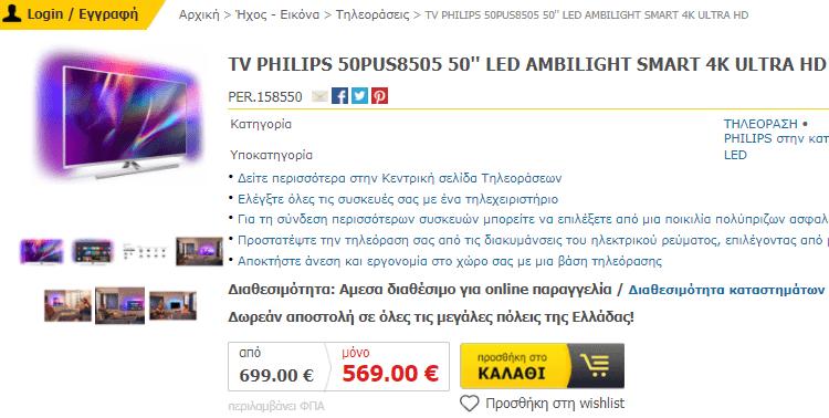 Αγορά τηλεόρασης 50Λμμμμμμμμμmssss