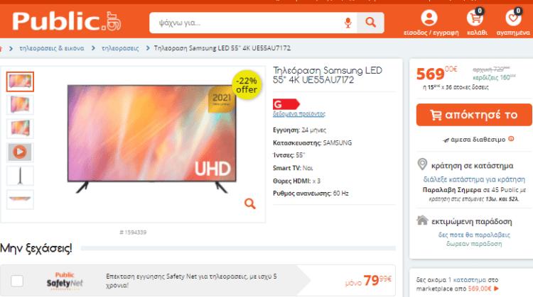Αγορά τηλεόρασης 33σααααααααα