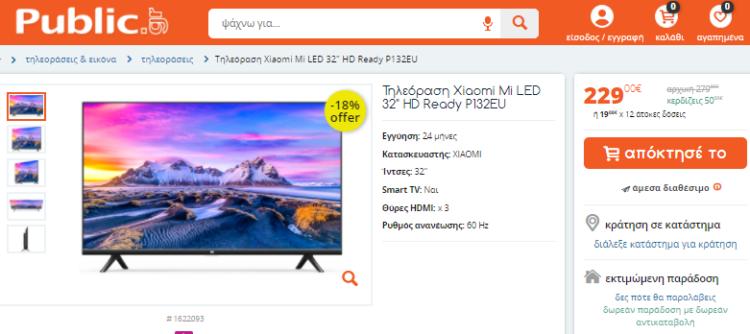 Αγορά τηλεόρασης 33σααααα