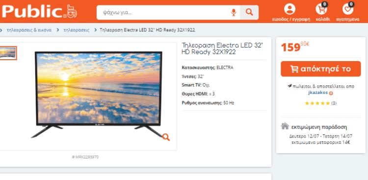 Αγορά τηλεόρασης 33σααα