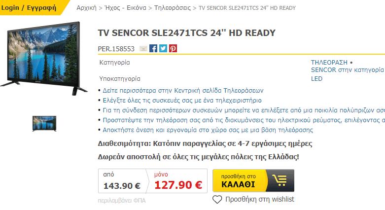 Αγορά τηλεόρασης 33σαα