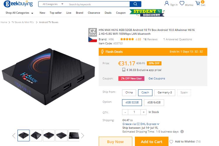 Αγορά TV Box 50ερΑ