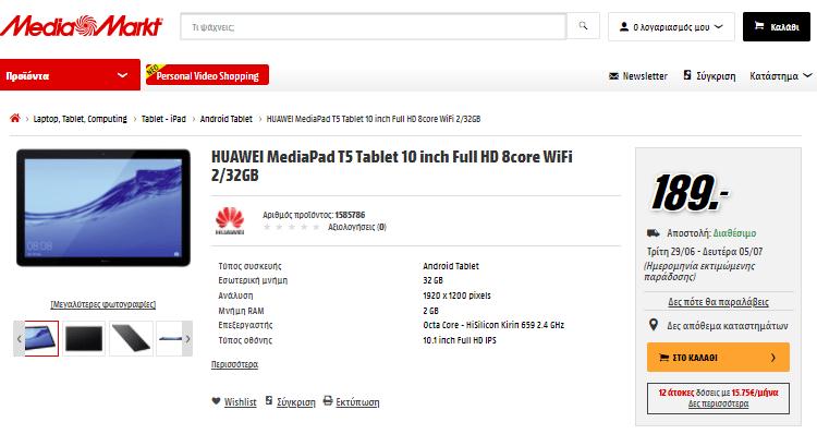 Αγορά Tablet 32ΛΛΛ