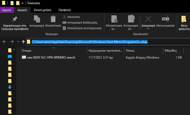Αρχεία bat Σκριπτάκια Στα Windows Για Αρχάριους 3μνλ