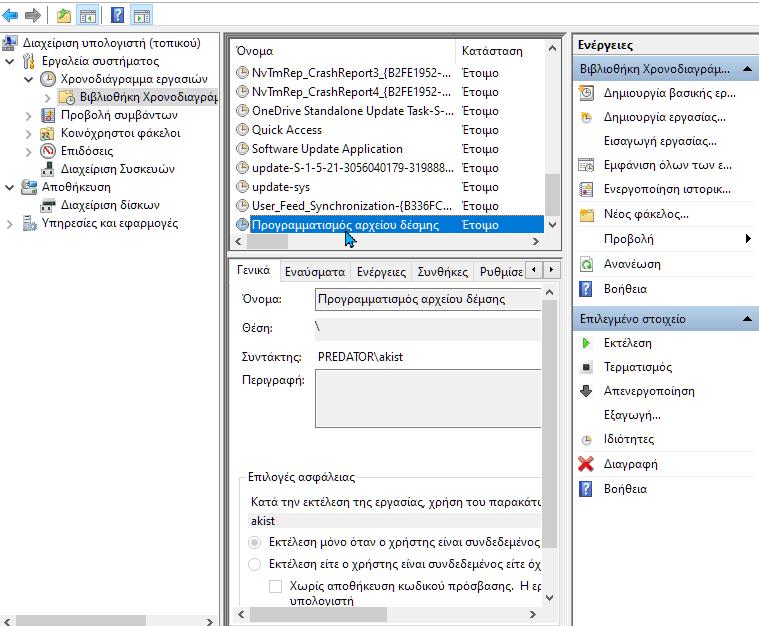 Αρχεία bat Σκριπτάκια Στα Windows Για Αρχάριους 5μνλ