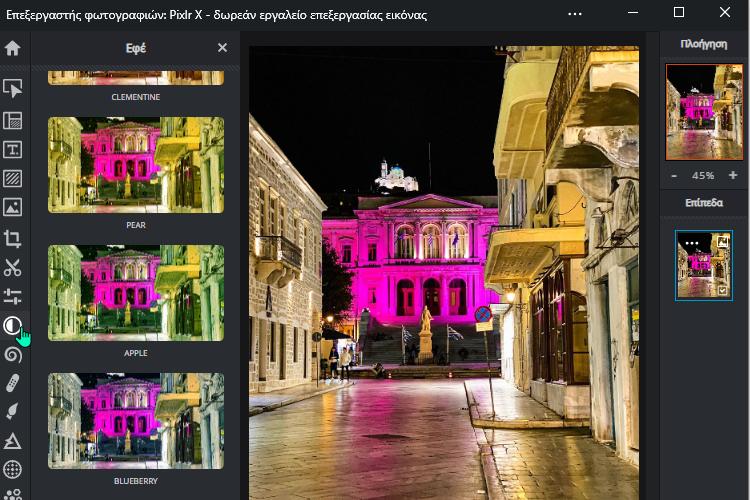 Επεξεργασία Εικόνας - Δωρεάν Εναλλακτικές του Photoshop 10μμααααααβκμμφa