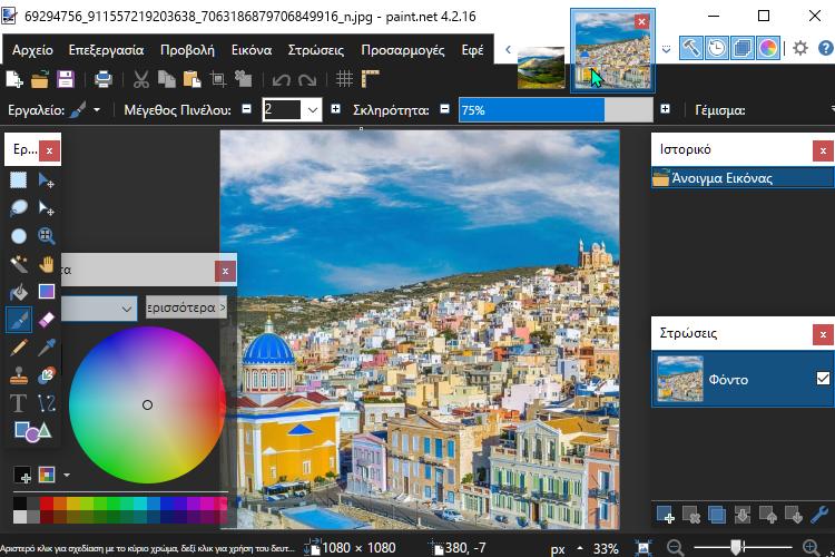 Επεξεργασία Εικόνας - Δωρεάν Εναλλακτικές του Photoshop 10μμααααααβκμμφaa