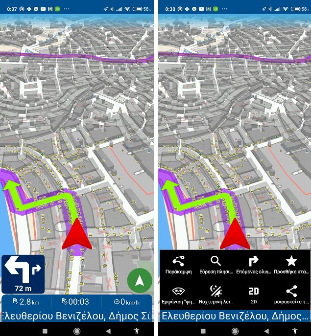 Εφαρμογές GPS 17αββααα