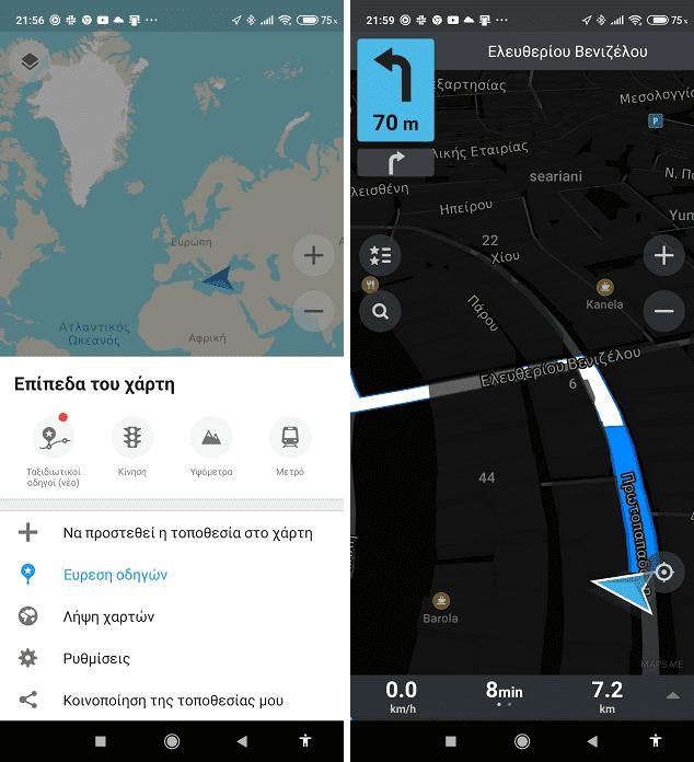 Εφαρμογές GPS 17α