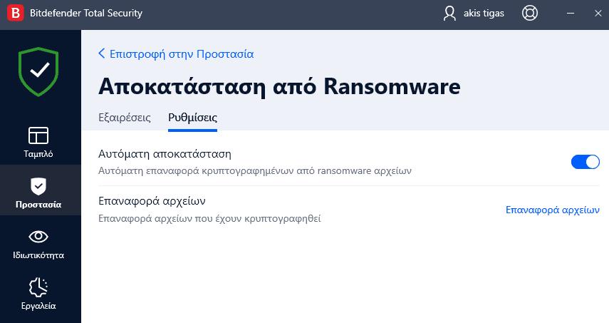 Καθαρισμός Ιών και Malware 1μ