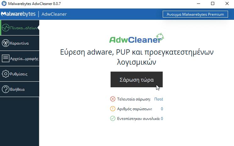 Καθαρισμός-Ιών-και-Malware-22ν