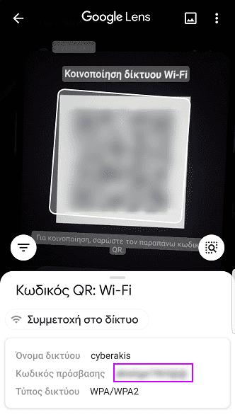 Κωδικούς-του-WiFi-28αμμ