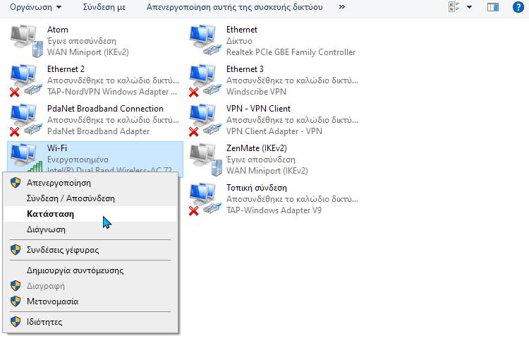Κωδικούς-του-WiFi-4μμ