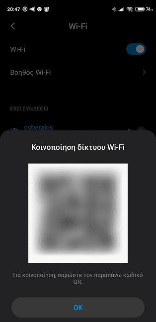 Κωδικούς-του-WiFi-5μμμα
