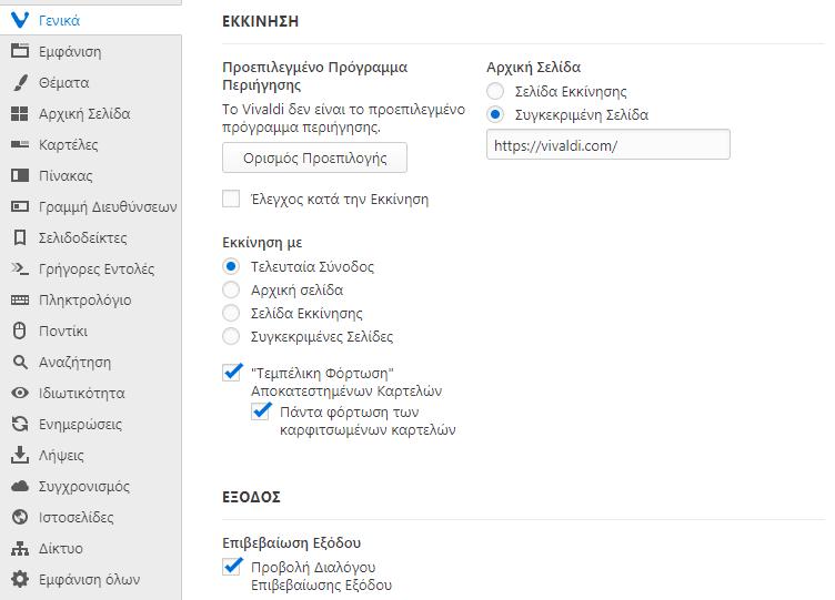 εναλλακτικό browser 12αα
