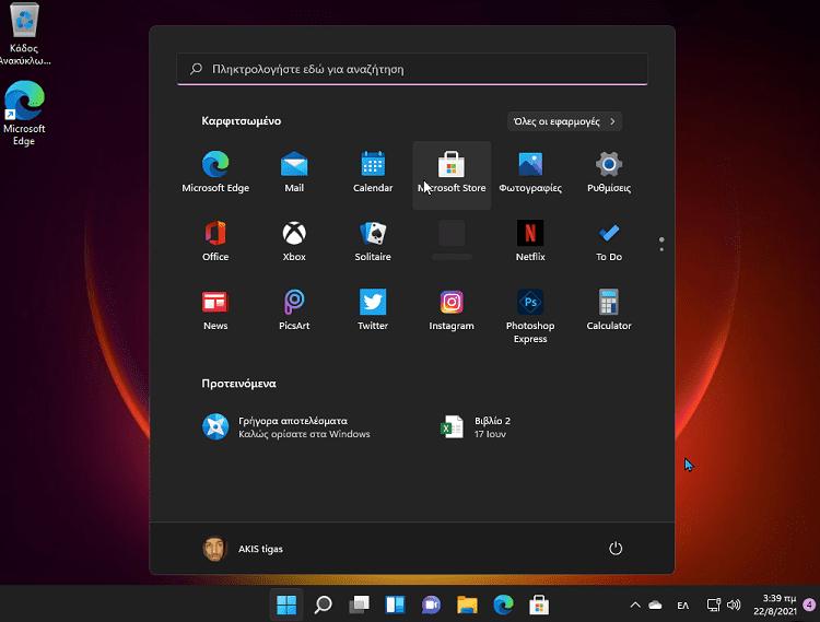 κατέβασμα Windows 1mμnaαaαα