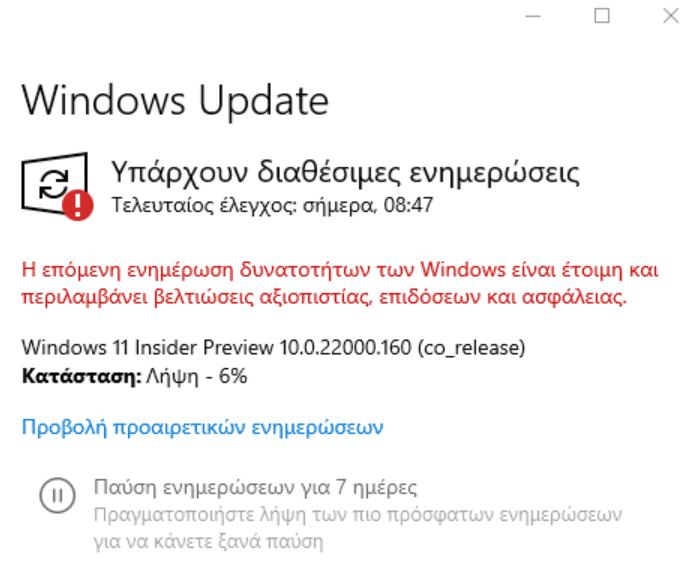κατέβασμα Windows 1m