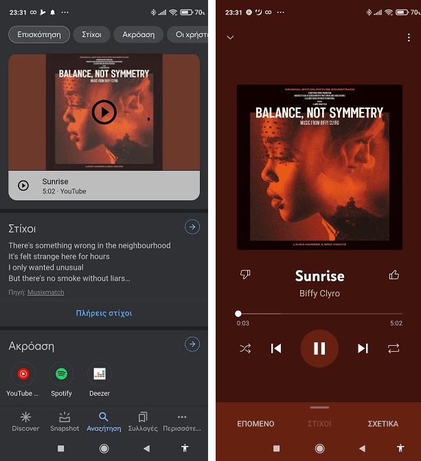 πως να βρω ένα τραγούδι που δεν ξεύρω τον τίτλο